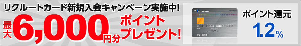 リクルートカード新規入会キャンペーン実施中! 今なら最大10,000円分ポイントプレゼント リクルートカード還元率1.2% リクルートカードプラス還元率2.0%