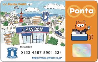 ローソンPontaカード